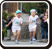 秋の遠足・七五三参り・マラソン大会・いもほり